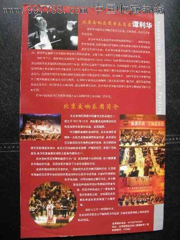 節目單---北京交響樂團---雪域風情_價格10.圖片