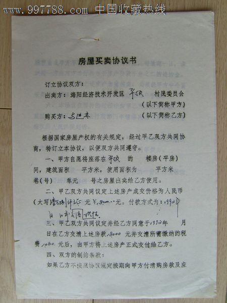 九十年代房屋买卖协议书-合同/契约--se13477906-零售