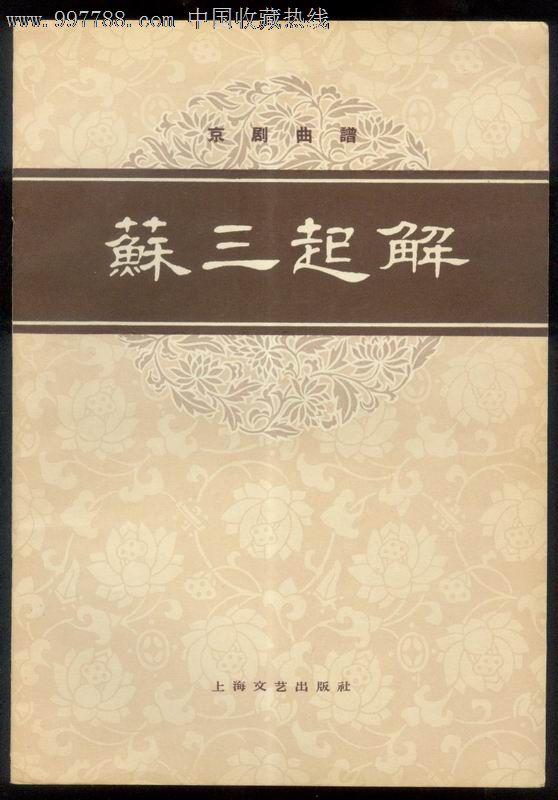 苏三起解,京剧曲谱,1961年上海文艺出版,26页