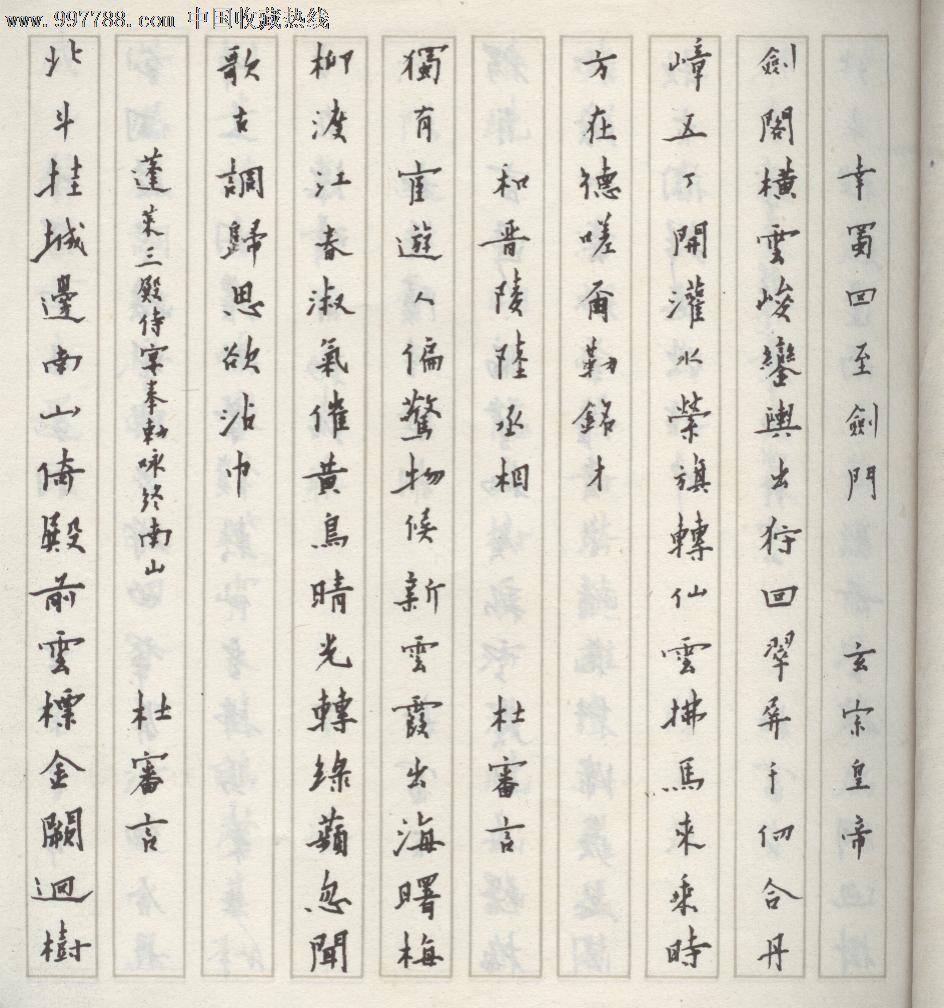 千家诗钢笔正楷行书帖_第3张_7788收藏__中国收藏热线图片
