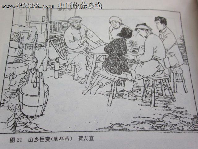 中国线描人物画技法