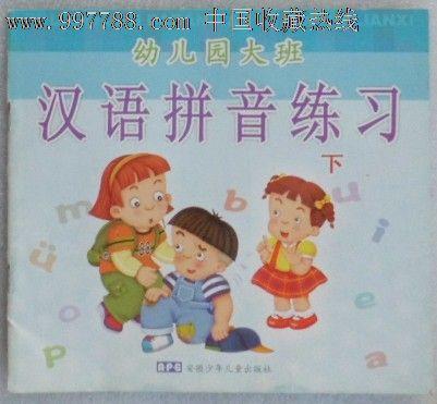 幼儿园大班-汉语拼音练习(下)