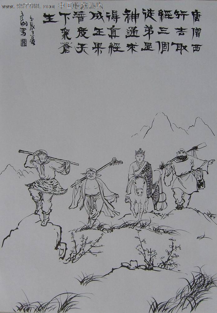 西游记人物_价格50.0000元_第1张_7788收藏__中国收藏热线