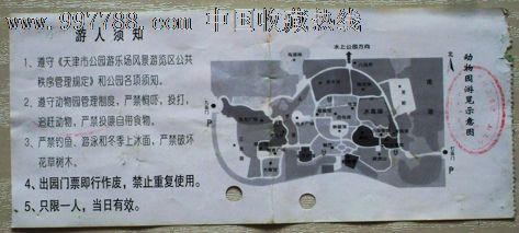 天津市动物园门票