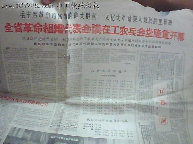 文革小报:红太原(增刊)图片