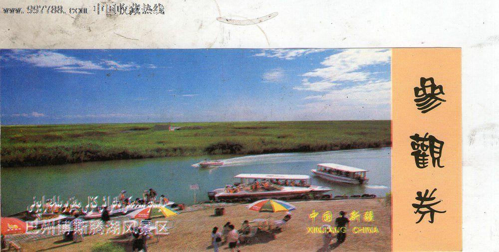 巴州博斯腾湖参观卷-se13522369-旅游景点门票-零售