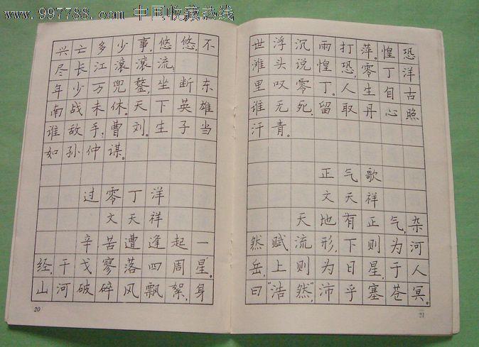 指导小学生硬笔书法选择谁的字帖为好图片