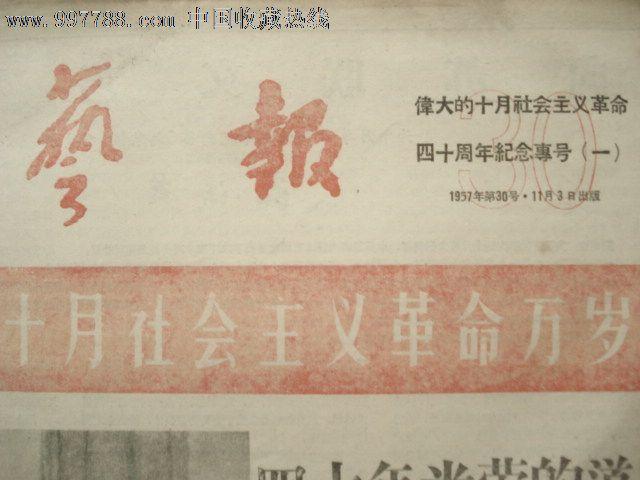 《文艺报》伟大的十月社会主义革命四十周年纪念专号