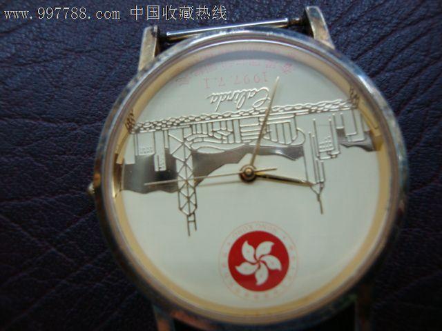 香港回归纪念表