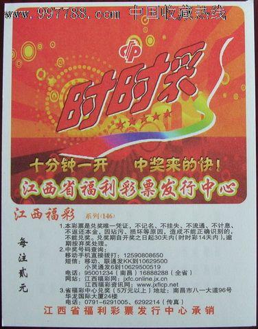 玩家世界时时彩代理_江西福彩系列146--时时彩(样票)_价格0.