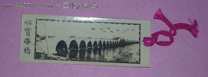 苏州宝带桥书签