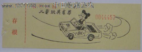 临平公园-se13551360-旅游景点门票-零售-7788收藏