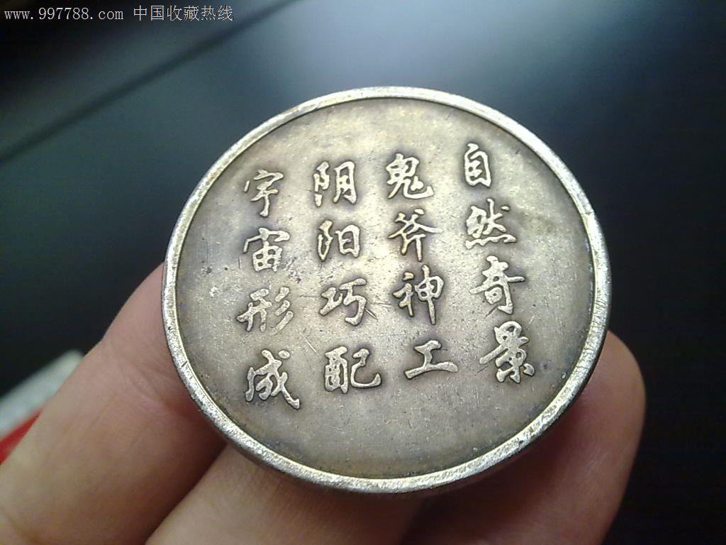 丹霞山少阴石_旅游纪念章_彩乐缘【7788收藏__中国图片