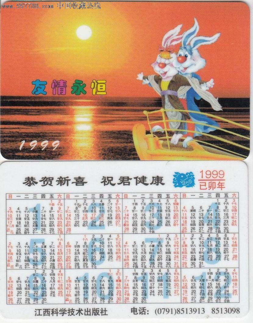【1999-年历卡】友谊永恒