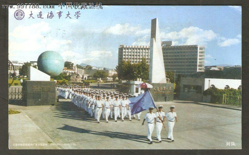 大连海事大学实寄邮资明信片_第1张_7788收藏__中国收藏热线