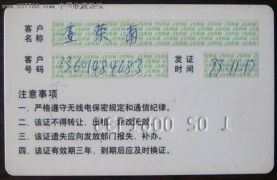 江苏移动50元