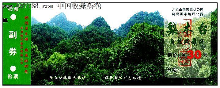 梨木台自然风景区(30元券)