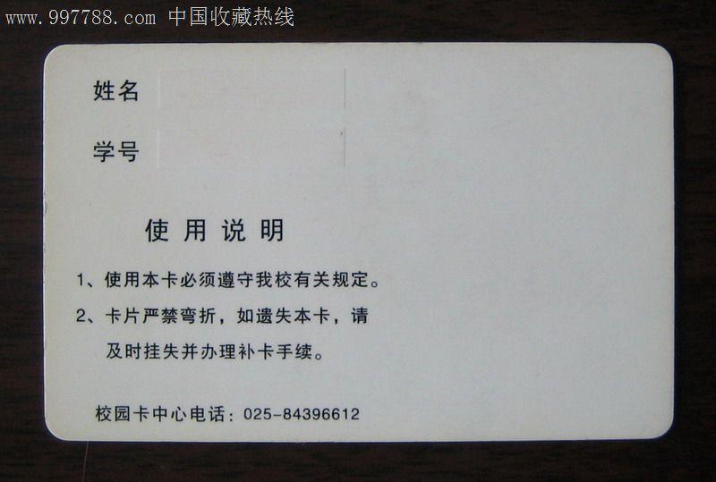 南京农业大学校园卡