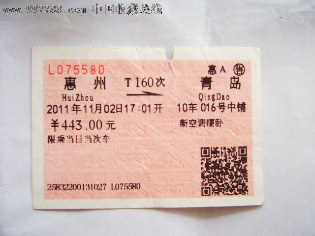 惠州-青岛(t160)-火车票--se13598074-零售-7788收藏