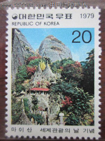 韩国1979年世界旅游日---马耳山