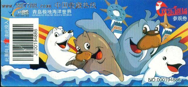青岛极地海洋世界:欢乐剧场参观券——山东青岛市_价格1.