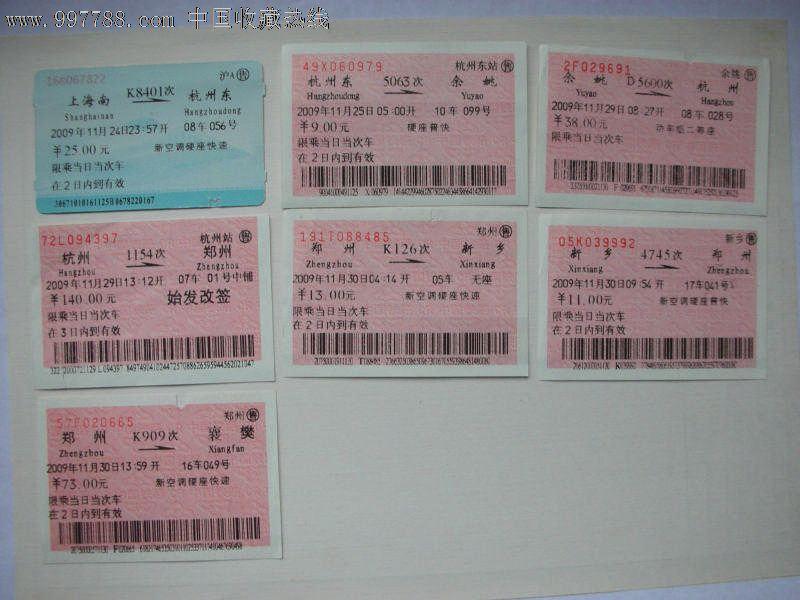 东11选5预测一个���_2009年11月25日5063次杭州东—余姚面值¥9元1张26,2009年11月29日d