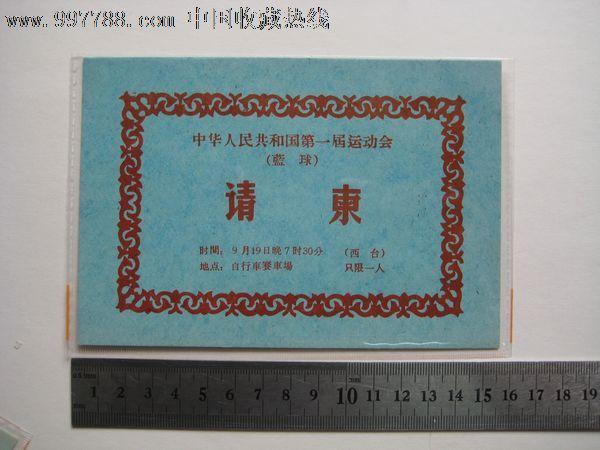 中华人民共和国第一届运动会请柬