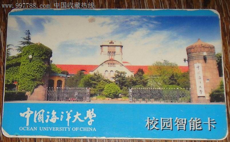 中国海洋大学[校园智能卡]