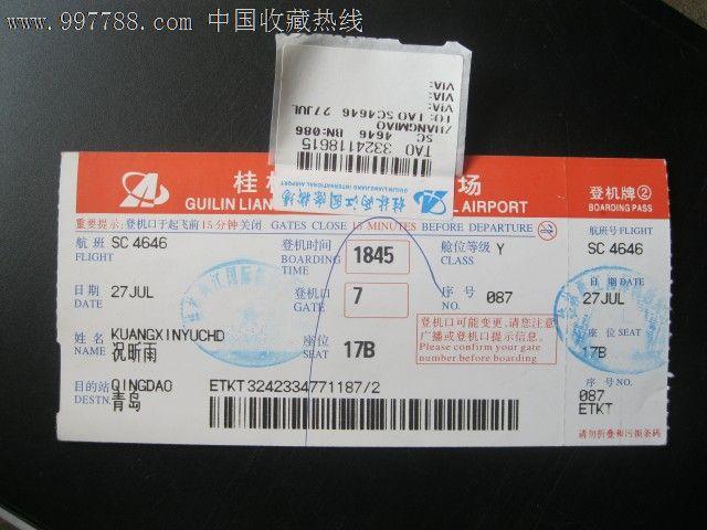 桂林机场登机牌-飞机/航空票--se13632445-零售-7788