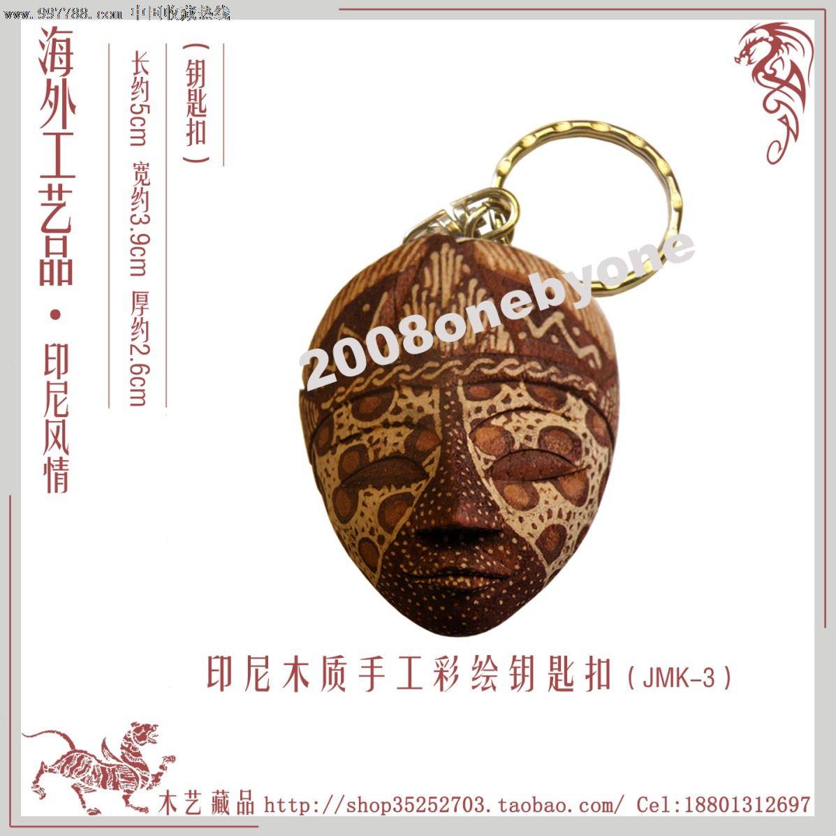 印尼工艺品/印尼特色/巴厘岛/印尼木雕/印尼脸谱/钥匙