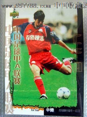 2001甲a球星卡国产末代足球球星卡青岛颐中海牛辛健
