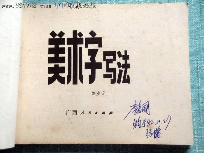 美术字写法_价格8元【雨竹轩】图片