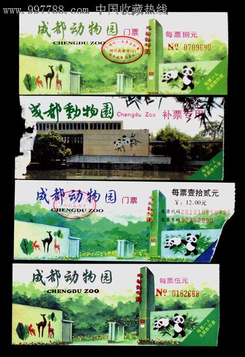 成都动物园,4种