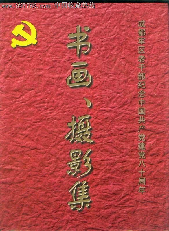 建党80周年_摄影集--成都军老干部纪念中国共产党建党80周年