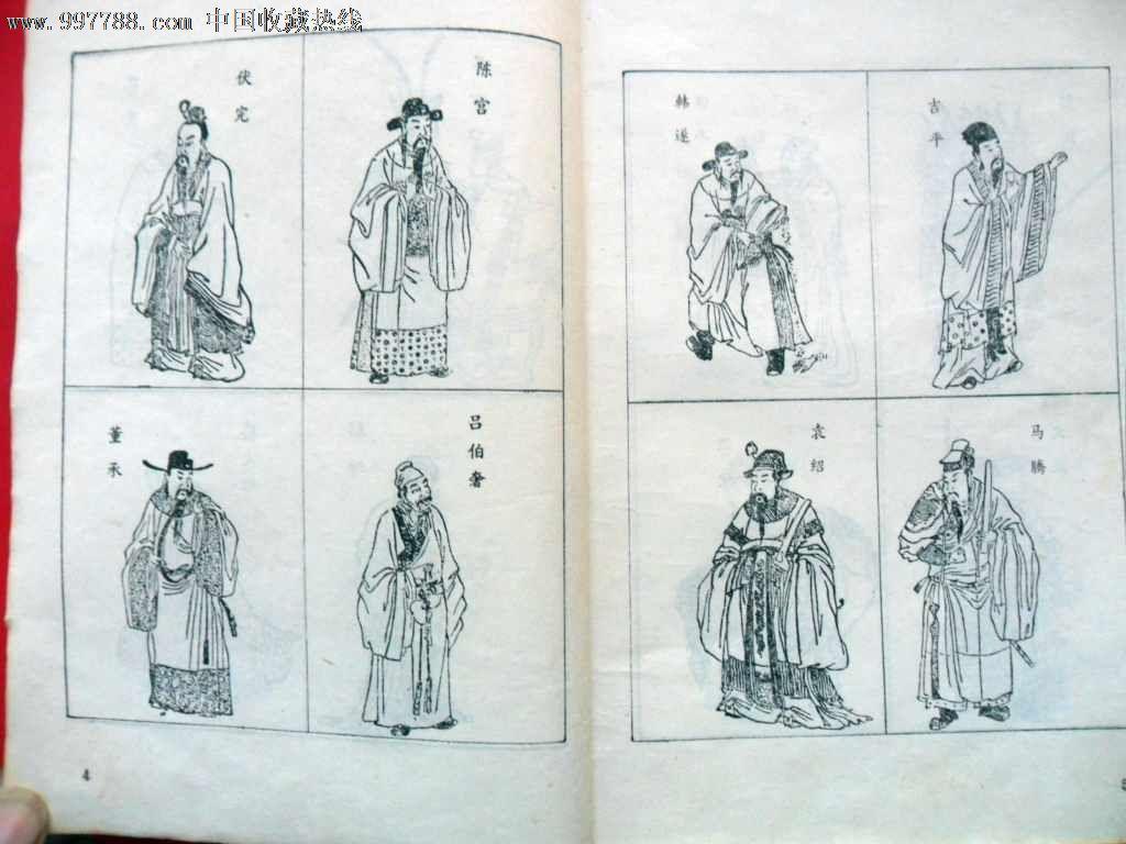 三国演义上下(36页人物绣像)