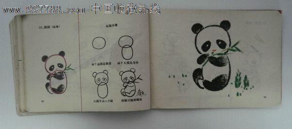 北京市小学课本美术书