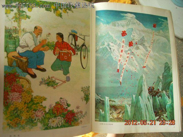 全国年画,少年儿童美术作品展览——年画选集1975