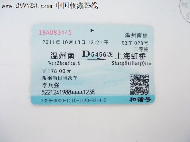 温州南-上海虹桥(d5456)-火车票--se13721255-零售