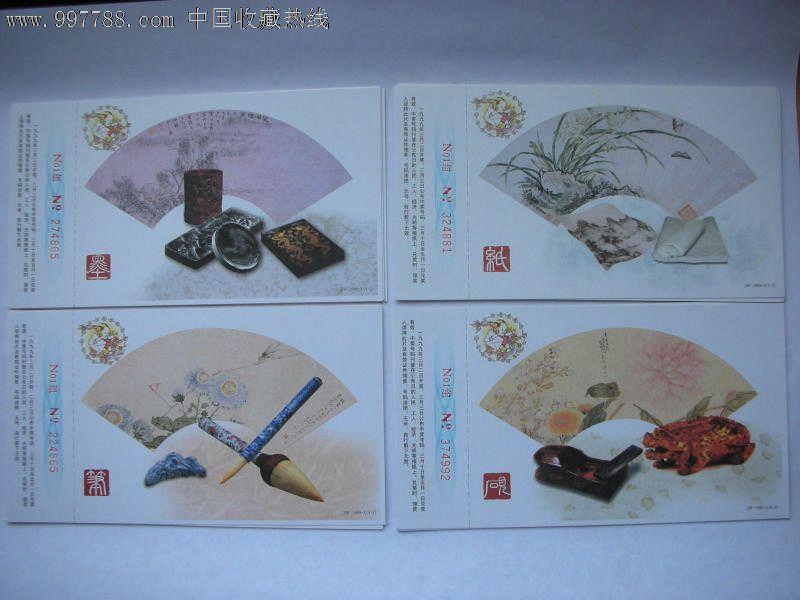 zgyjhp_1999年中国邮政有奖贺年明信片文房四宝jhp1999—a笔墨纸砚