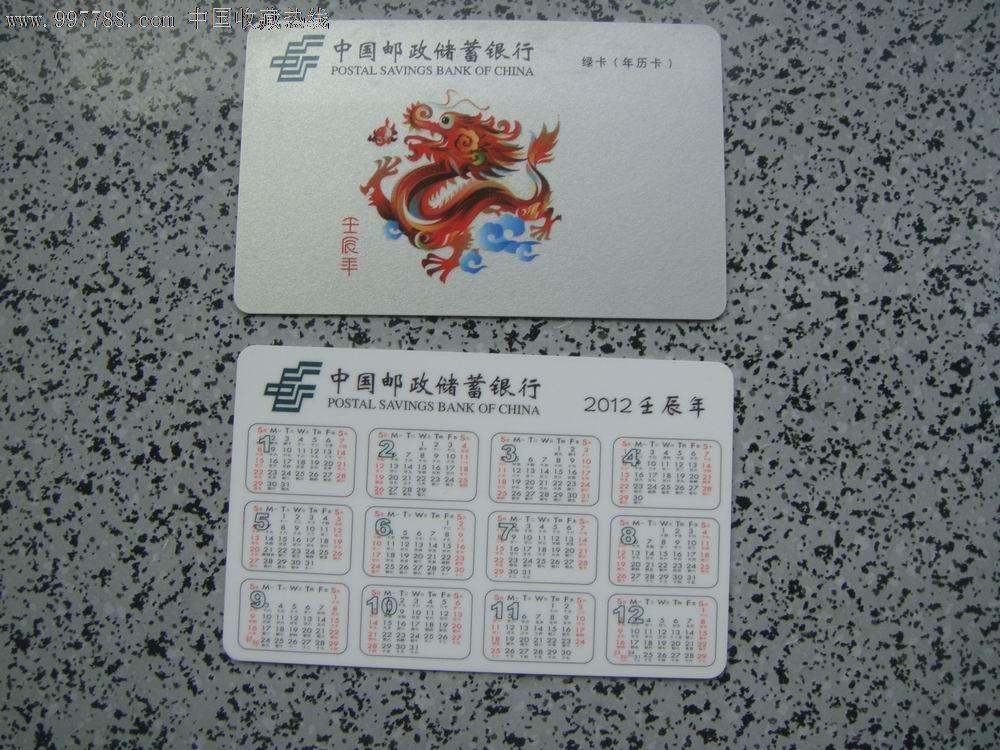 00007 品种: 年历卡/片-2010-2019年 属性: 2012,全国通用,邮政年历卡图片