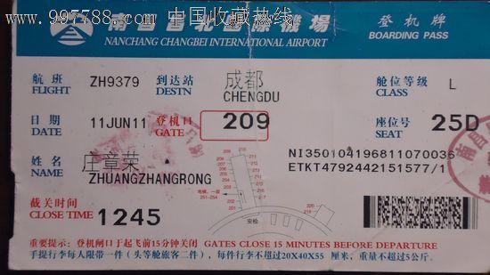南昌-成都ZH9379-价格:1元-se13746727-飞机