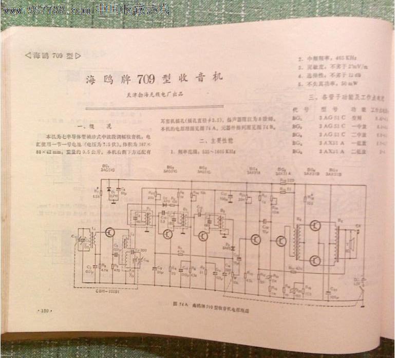 收音机电路图集(多种晶体管