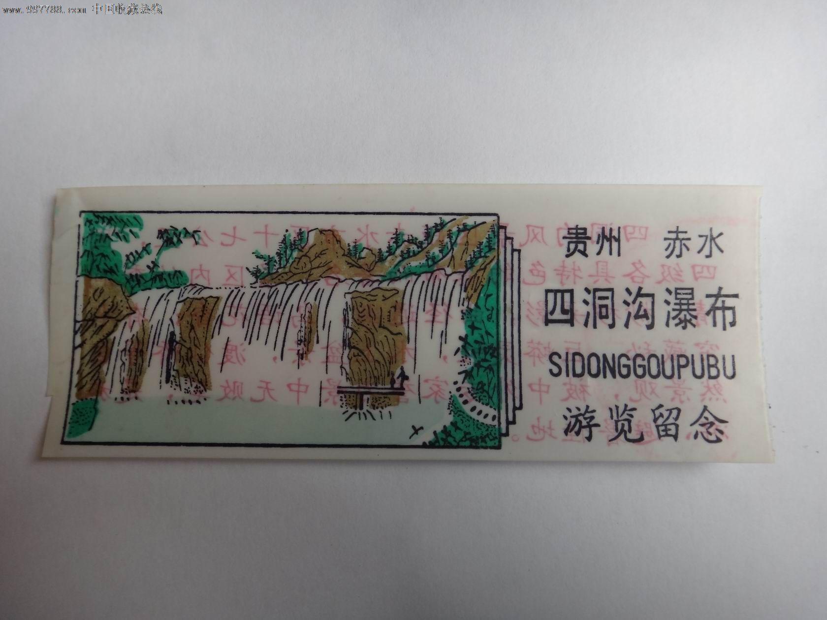 贵州赤水四洞沟风景区门券-se13756943-旅游景点门票