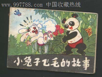 小兔子飞毛的故事(小小连环画)