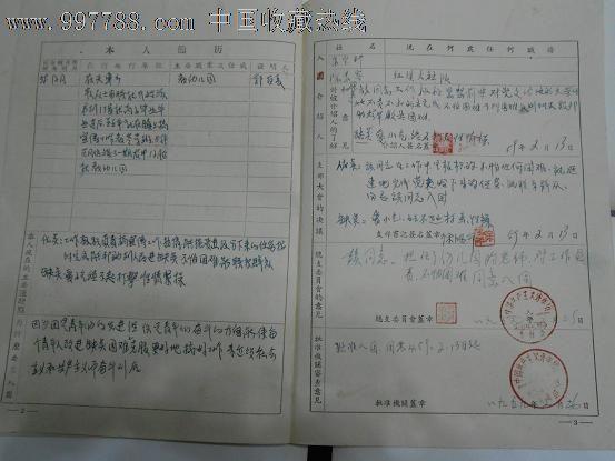 中國共產主義青年團入團志愿書圖片