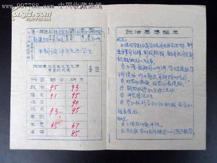 語錄學生成績單