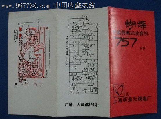 蝴蝶牌757型半导体收音机说明书