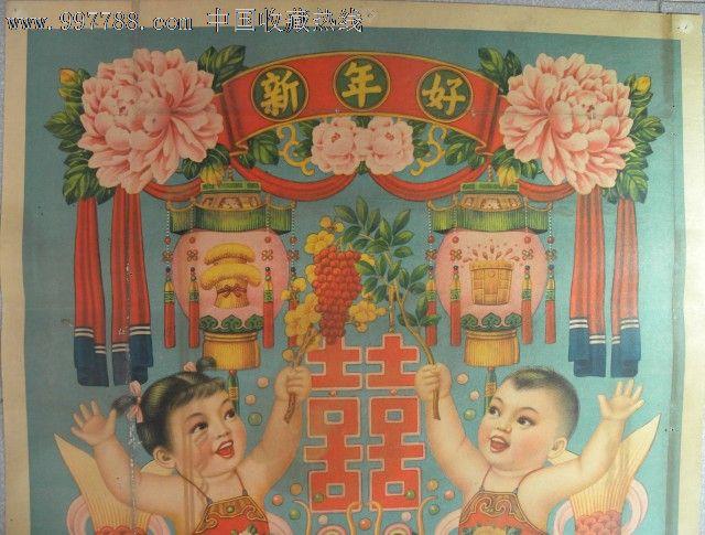 80年代年画----双鱼吉庆新年好,年画/宣传画,绘画稿
