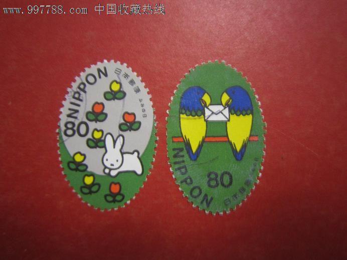 日本信销椭圆形动物卡通邮票2枚