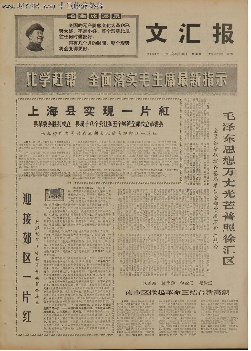 上海文汇报联系方式_1968年2月18日《文汇报》上海郊区革命委员会成立